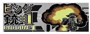 Big Gun #1 (C64)